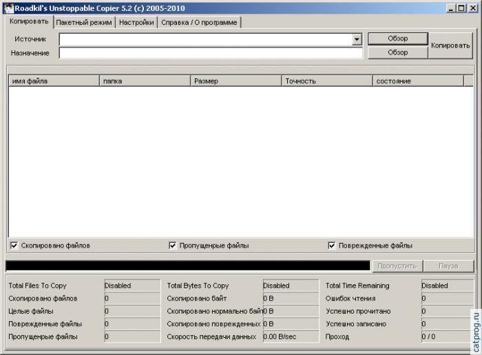 Программа для Извлечения Файлов с Поврежденных Дисков